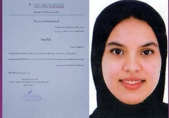 اصغر مرشحة للانتخابات الجماعية عمرها 19 سنة تضفر ب رئاسة جماعة عن حزب الوردة